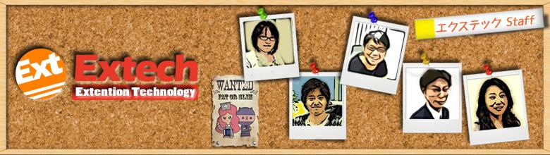 extech_staff1