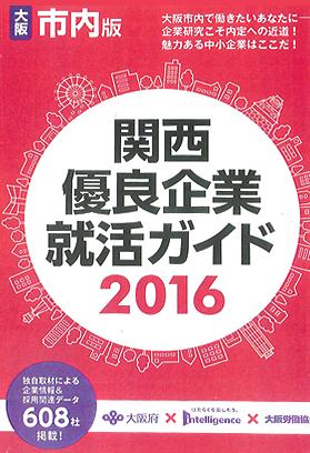 関西優良企業就活ガイド2016_市内版