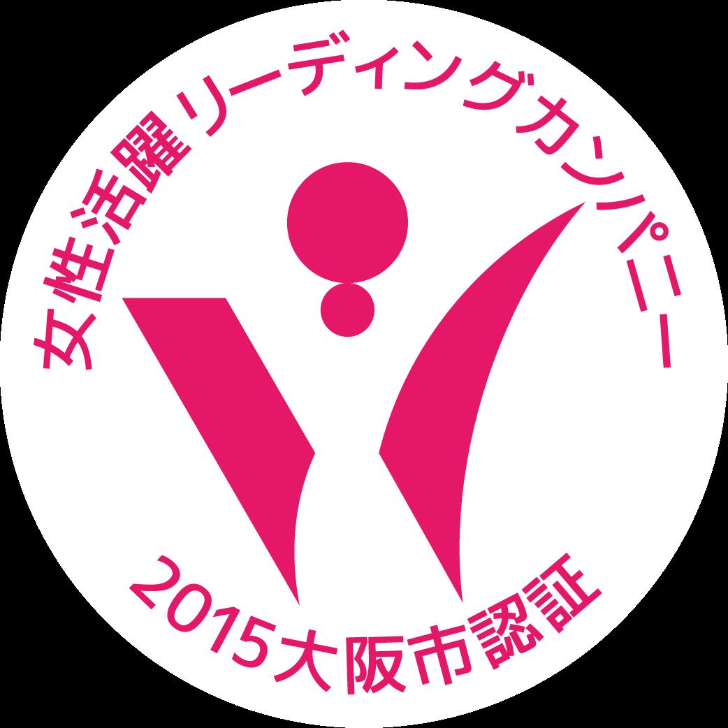 (株)エクステック : 大阪市女性活躍リーディングカンパニー2015認証