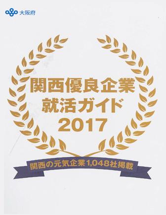 関西優良企業就活ガイド2017表紙