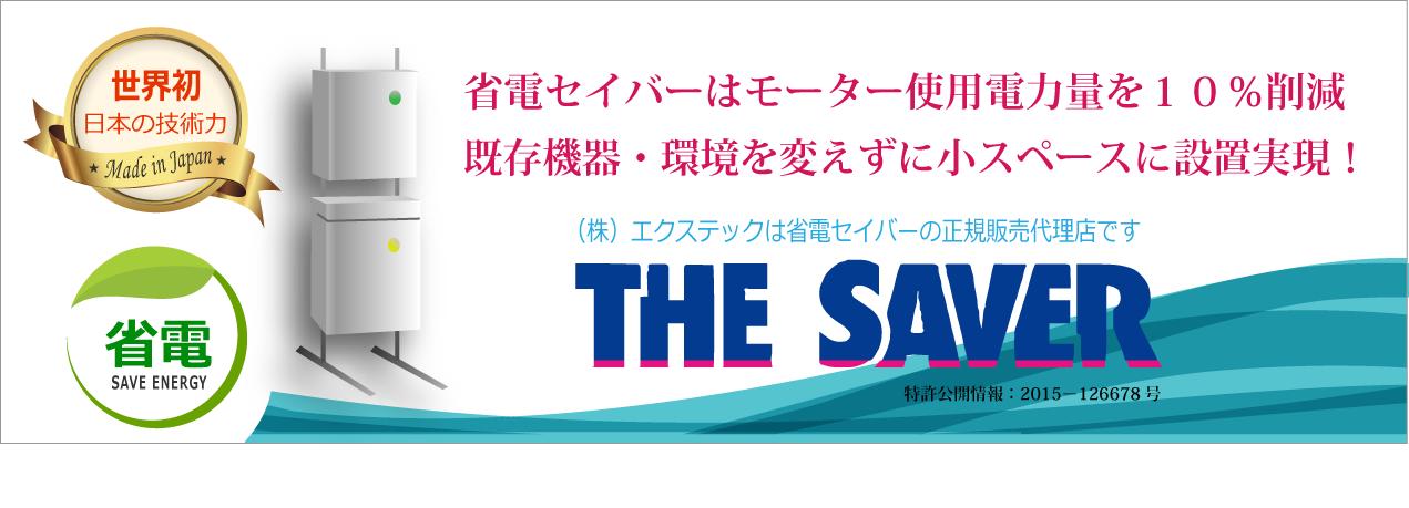 saver-top1