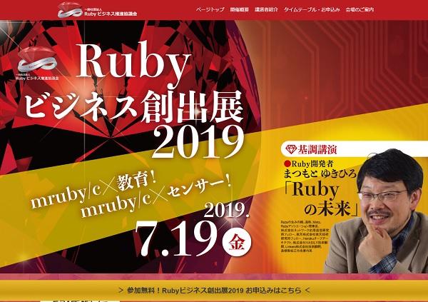 Rubyビジネス創出展