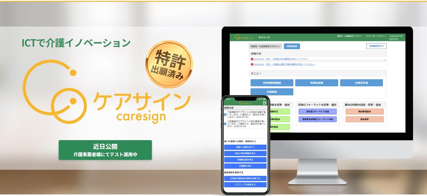 ケアサイン – 介護業務支援ソフト –